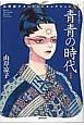 青青の時代 山岸凉子スペシャルセレクション15 (1)