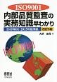 ISO9001 内部品質監査の実務知識早わかり<改訂5版>