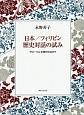 日本/フィリピン歴史対話の試み グローバル化時代のなかで