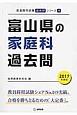 富山県の家庭科 過去問 2017