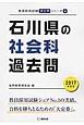 石川県の社会科 過去問 2017
