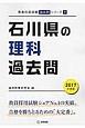 石川県の理科 過去問 2017