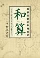 和算 算額問題の教材化 東山二十八峰・鳥辺山山中「妙見堂」奉納算額から (2)