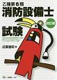 乙種第6類 消防設備士試験<改訂版>