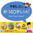 平野レミの新・140字レシピ Easy!Tasty!Happy!
