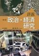 詳説 政治・経済研究<第3版>