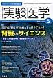 実験医学 34-8 2016.5 バイオサイエンスと医学の最先端総合誌
