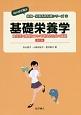 基礎栄養学<第2版> はじめて学ぶ健康・栄養系教科書シリーズ5 食生活と健康について考えるための基礎