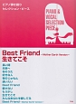 Best Friend~Mother Earth Version~/生きてこそ