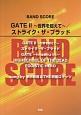 ストライク・ザ・ブラッド song by 岸田教団&THE明星ロケッツ/GATE2~世界を超えて~