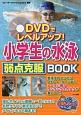 DVDでレベルアップ!小学生の水泳弱点克服BOOK