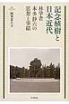 記念植樹と日本近代 林学者本多静六の思想と事績