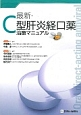 最新・C型肝炎経口薬治療マニュアル