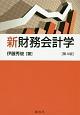新・財務会計学<第4版>