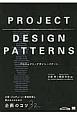 プロジェクト・デザイン・パターン 企画・プロデュース・新規事業に携わる人のための企画