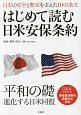 はじめて読む日米安保条約 日本の安全と繁栄を支えた10の条文