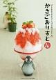 かきごおりすと かき氷食べ歩きガイド<決定版> 2016 (4)