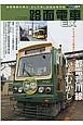 路面電車EX 路面電車を考え、そして楽しむ総合専門誌(7)