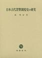 日本古代貨幣制度史の研究