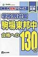 中学入試 算数 学校別対策 駒場東邦中 合格への130題 難関中合格シリーズ