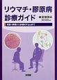リウマチ・膠原病診療ガイド 病態・病理から診療のTipsまで