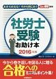 社労士受験お助け本 2016 月刊社労士受験別冊 あきらめるな!今から間にあう