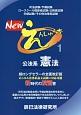 Newえんしゅう本 公法系憲法 (1)