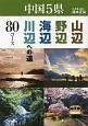 中国5県 山辺・野辺・海辺・川辺への道80コース