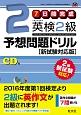 英検2級予想問題ドリル<新試験対応版> CD付