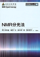 NMR分光法 分光法シリーズ3