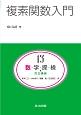複素関数入門 数・学・探・検・共立講座13