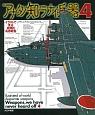 アナタノ知ラナイ兵器 イラストで見る末期的兵器総覧(4)