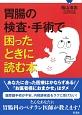 胃腸の検査・手術で困ったときに読む本
