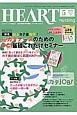 ハートナーシング 29-5 2016.5 特集:誌上カテ室留学!心カテナースのためのPCI基礎これだけセミナー ベストなハートケアをめざす 心臓疾患領域の専門看護