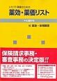 レセプト事務のための薬効・薬価リスト 平成28年 付禁忌・併用禁忌
