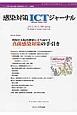 感染対策ICTジャーナル 11-2 チームで取り組む感染対策最前線のサポート情報誌