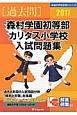 森村学園初等部・カリタス小学校 入試問題集 [過去問] 2017