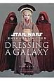 Dressing a Galaxy:スター・ウォーズ 銀河を彩るコスチューム
