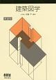 建築図学<第2版>