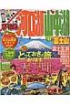 まっぷる 河口湖・山中湖 富士山 2017