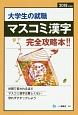 大学生の就職 マスコミ漢字 完全攻略本!! 2018 世間で言われるほどマスコミ漢字は難しくない 恐れず