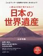 一度はこの目で見てみたい!日本の世界遺産 こんなワンダーな風景が日本にあるなんて!