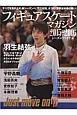 フィギュアスケート・マガジン 2015-2016 シーズン決算号