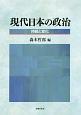 現代日本の政治 持続と変化