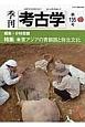 季刊 考古学 (135)