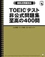 TOEICテスト非公式問題集 至高の400問 CD付