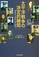 太平洋戦争の決定的瞬間 指揮官と参謀の運と戦術