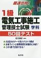 1級 電気工事施工管理技士試験 学科 50回テスト<第2版> 最速合格!