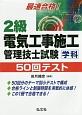 2級 電気工事施工管理技士試験 学科 50回テスト<第4版> 最速合格!