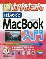 今すぐ使える かんたん はじめてのMacBook入門